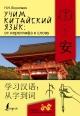 Учим китайский язык. От иероглифа к слову